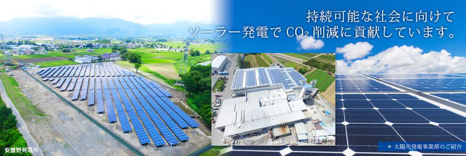 太陽光発電事業部