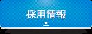 採用サイト