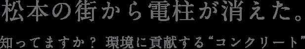 """松本の街から電柱が消えた。知ってますか? 環境に貢献する""""コンクリート"""""""