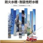 防火水槽・耐震性貯水槽_s