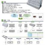 ecoblock_表紙